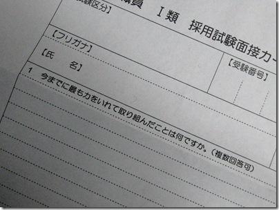 IMG_6730tori