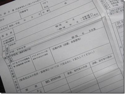 IMG_6879tori