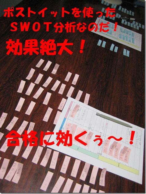 IMG_7906hosei文字