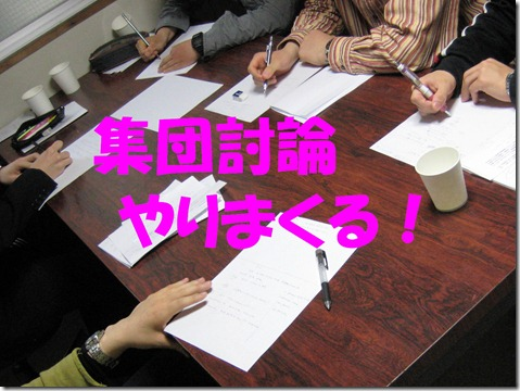 IMG_9520集団討論5人
