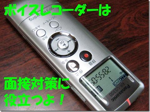 IMG_9650ボイスレコーダーPana