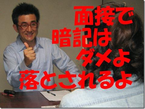 IMG_0072暗記はダメ