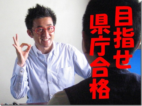 IMG_0130tori県庁合格