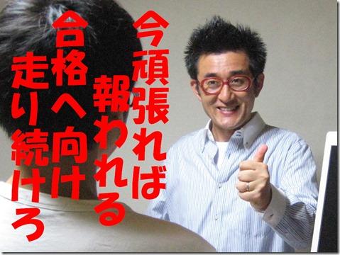 IMG_0132tori走り抜け