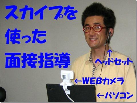 IMG_0141toriスカイプ