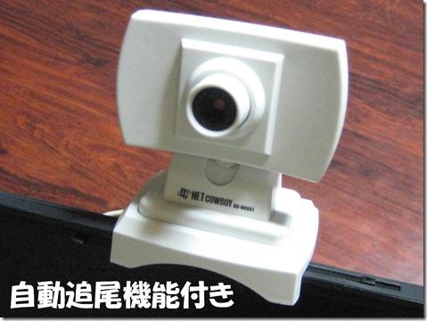IMG_0143WEBカメラ白自動追尾
