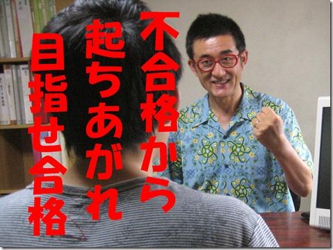 IMG_0094tori起ち上がれ