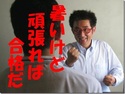 IMG_0153tori暑い