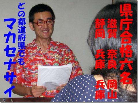 IMG_0034県庁6名