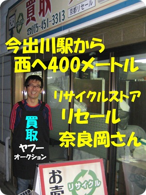 IMG_0125奈良岡