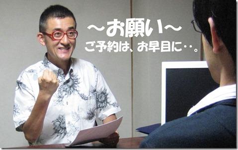 IMG_0181toriご予約