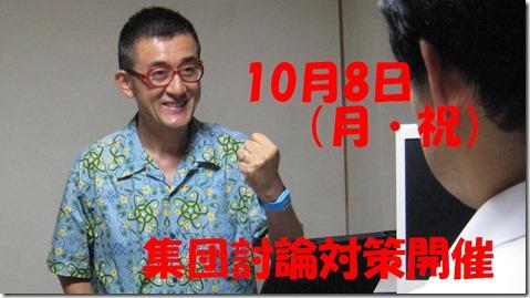 IMG_0182tori集団討論