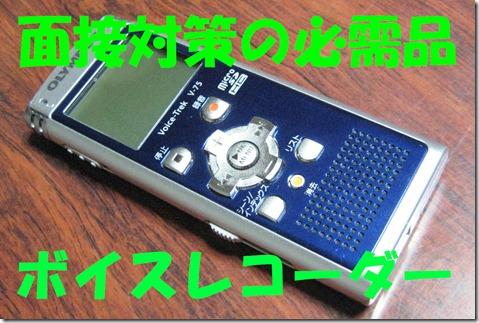 IMG_0188toriボイスレコーダー