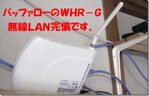 IMG_0692無線LAN