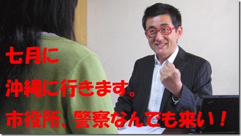 IMG_0990tori沖縄