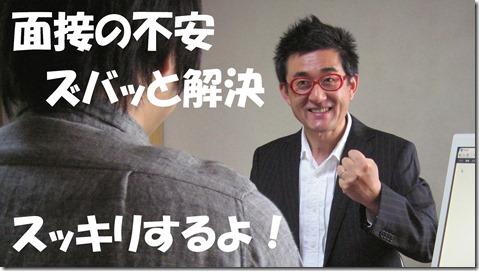IMG_1080toriズバッと解決