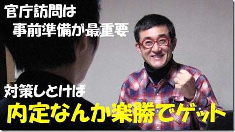 IMG_1587tori官庁訪問