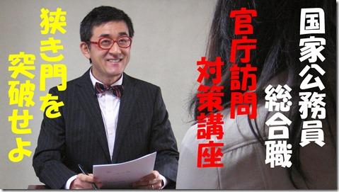 IMG_1591 hosei官庁訪問