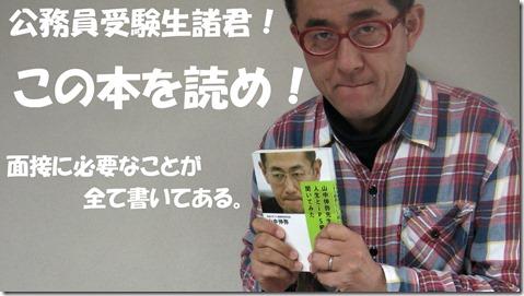 IMG_2003山中 本読め