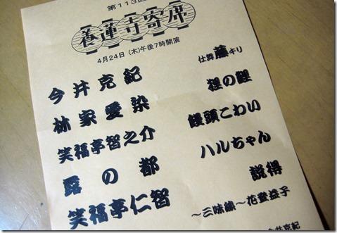 IMG_0069tori