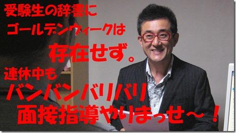 IMG_1254hosei文字
