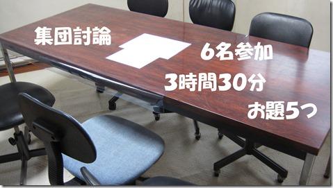 IMG_0347 集団討論2014(7月13日)