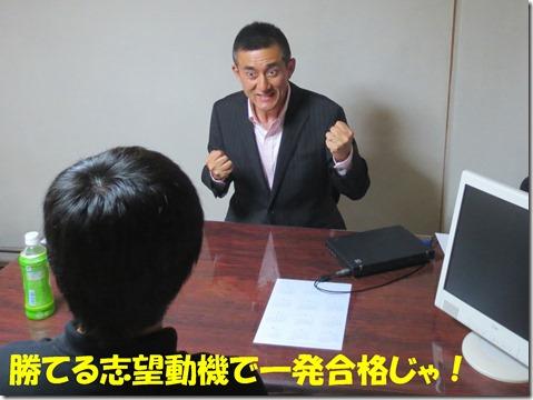 公務員試験面接セミナー