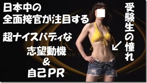 面接番長松ちゃん 公務員試験面接セミナー