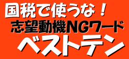 1国税NG