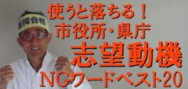 1NGワードベスト20市役所 - コピー