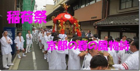 IMG_0154 稲荷祭