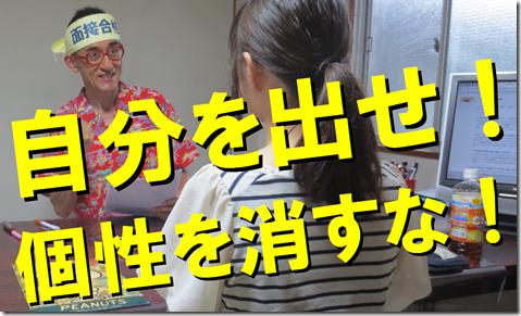 公務員試験面接セミナー 面接番長松ちゃん