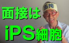 2-iPS.png
