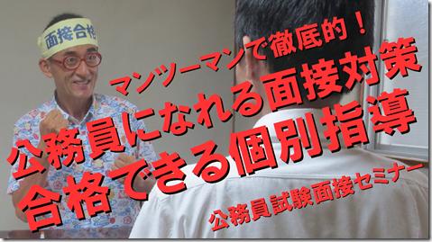 公務員試験面接セミナー 面接番長 松田