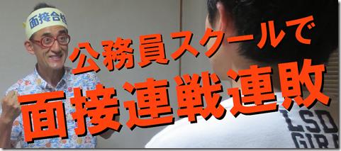 image 公務員試験面接セミナー