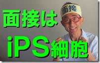 2 iPS細胞