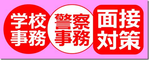 面接大王松田