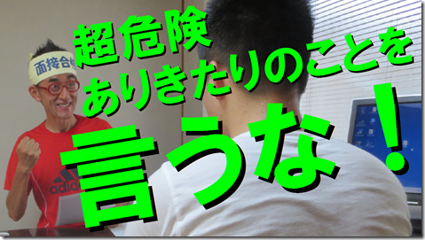 面接王松田
