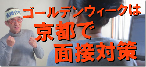模擬面接 公務員試験 大阪
