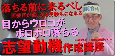 公務員試験面接対策 大阪