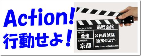 公務員試験 模擬面接 志望動機 自己PR 大阪 東京
