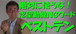 1NG志望ベストテン