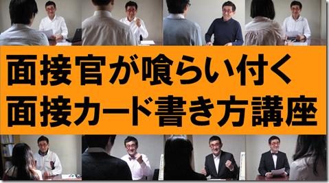 公務員 模擬面接 面接カード 志望動機 東京 横浜 大阪 京都