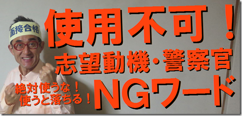 NGワード公務員試験面接セミナー