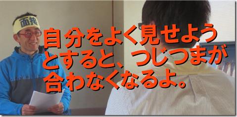 模擬面接 面接対策 京都 大阪 東京 神戸 広島 福岡