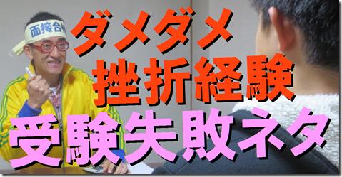 模擬面接 公務員 志望動機 大阪 東京 福岡 広島