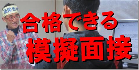 公務員 模擬面接 大阪 東京 京都