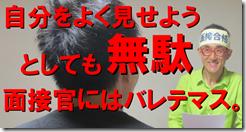 公務員試験面接セミナー 模擬面接 志望動機 東京 大阪