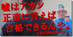 公務員 模擬面接 志望動機 東京 大阪