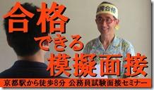 公務員試験 模擬面接 東京 大阪 名古屋 福岡